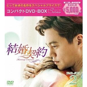 結婚契約 コンパクトDVD-BOX2<スペシャルプライス版> / イ・ソジン/ユイ (DVD)|felista