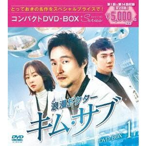 浪漫ドクター キム・サブ コンパクトDVD-BOX1<スペシャルプライス版> / ハン・ソッキュ (DVD)|felista