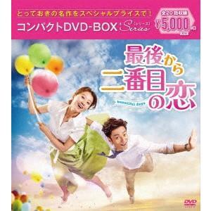 最後から二番目の恋〜beautifuldays コンパクトDVD-BOX<スペシ.. / キム・ヒエ/チ・ジニ (DVD)