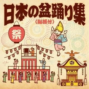 日本の盆踊り集<総振付> / オムニバス (CD)
