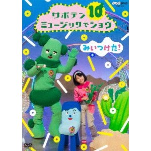NHKDVD みいつけた! サボテンミュージックでショウ /  (DVD)|Felista玉光堂
