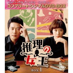 推理の女王 BOX1<コンプリート・シンプルDVD-BOX5,000円シリーズ>.. / クォン・サンウ/チェ・ガンヒ (DVD)|felista