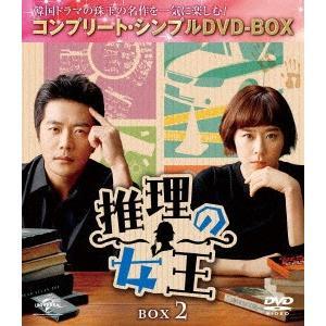推理の女王 BOX2<コンプリート・シンプルDVD-BOX5,000円シリーズ>.. / クォン・サンウ/チェ・ガンヒ (DVD)|felista