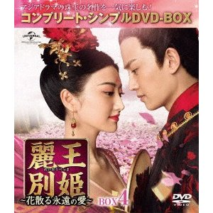 麗王別姫〜花散る永遠の愛〜 BOX4<コンプリート・シンプルDVD-BOX5,0.. / ジン・ティエン/アレン・レン (DVD)|felista