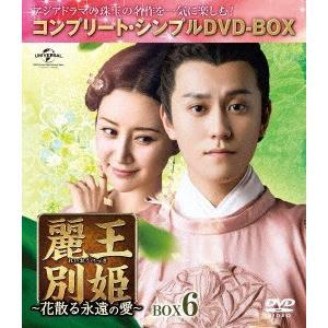 麗王別姫〜花散る永遠の愛〜 BOX6<コンプリート・シンプルDVD-BOX5,0.. / ジン・ティエン/アレン・レン (DVD)|felista