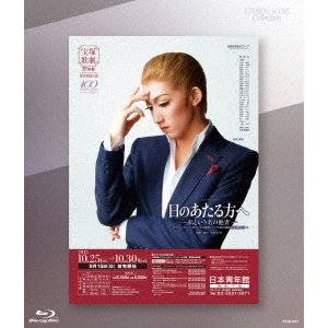 Eternal Scene Collection 星組東京特別公演 ミュージカル.. 宝塚歌劇団 Blu-ray の商品画像|ナビ