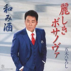 麗しきボサノヴァ/和み酒 / 五木ひろし (CD)