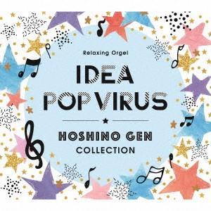 発売日:2019/05/31 収録曲: / アイデア / Pop Virus / ドラえもん / 恋...