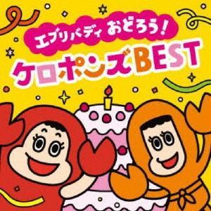 【最新】エブリバディ おどろう! ケロポンズ BEST(DVD付) / ケロポンズ (CD)