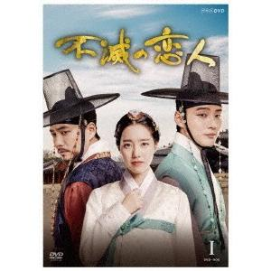 不滅の恋人 DVD-BOXI / ユン・シユン (DVD)|felista