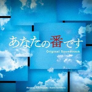 ドラマ「あなたの番です」オリジナル・サウンドトラック / TVサントラ (CD)