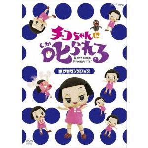 チコちゃんに叱られる!「乗り物セレクション」(通常盤) / 岡村隆史/他 (DVD)
