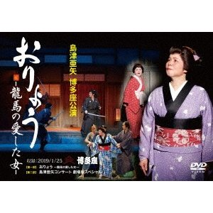 博多座公演 おりょう -龍馬の愛した女- / 島津亜矢 (DVD)