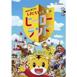 映画しまじろう『しまじろうとうるるのヒーローランド』 / しまじろう (DVD)