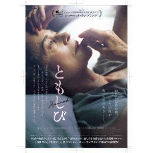 ともしび / シャーロット・ランプリング (DVD)