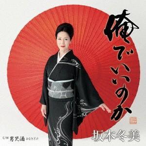 俺でいいのか / 坂本冬美 (CD)
