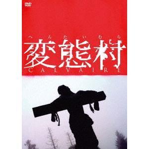 変態村 / ローラン・リュカ (DVD)