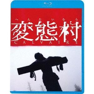 変態村(Blu-ray Disc) / ローラン・リュカ (Blu-ray)