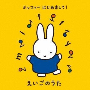ミッフィー はじめまして! えいごのうた /  (CD)