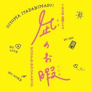 TBS系 金曜ドラマ「凪のお暇」オリジナル・サウンドトラック / TVサントラ (CD)