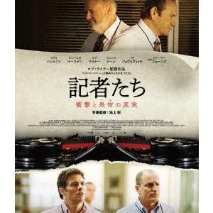 記者たち 衝撃と畏怖の真実(Blu-ray Disc) / ウディ・ハレルソン (Blu-ray)