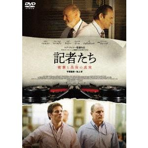 記者たち 衝撃と畏怖の真実 / ウディ・ハレルソン (DVD)