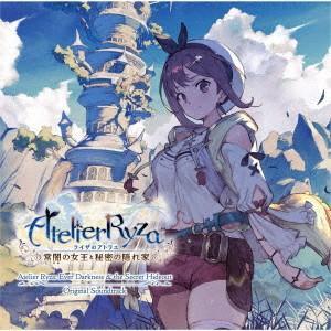 ライザのアトリエ 〜常闇の女王と秘密の隠れ家〜 オリジナルサウンドトラック /  (CD)