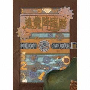 仮面ライダージオウ「逢魔降臨歴」型CDボックスセット(数量限定生産) / 仮面ライダー (CD) felista
