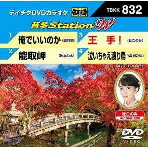 俺でいいのか/能取岬/王手!/泣いちゃえ渡り鳥 / DVDカラオケ (DVD)