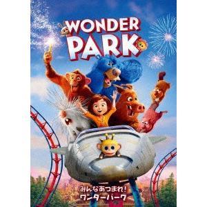 みんなあつまれ!ワンダーパーク / ブリアンナ・デンスキー (DVD)