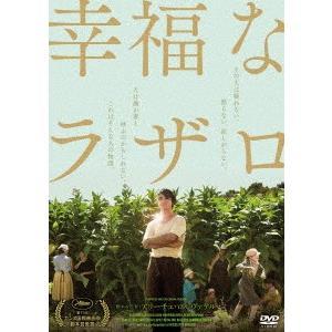 幸福なラザロ / アドリアーノ・タルディオーロ (DVD)