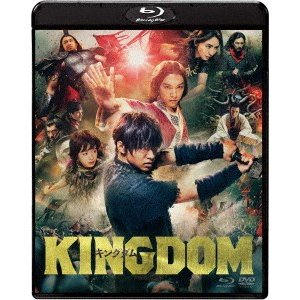 キングダム ブルーレイ&DVDセット プレミアム・エディション(通常版) / 山崎賢人 (Blu-ray)