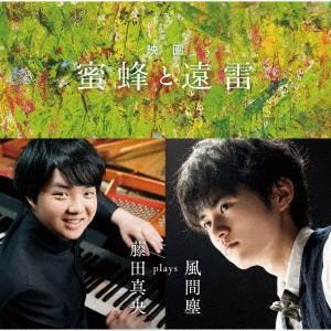 映画「蜜蜂と遠雷」 〜 藤田真央 plays 風間塵 / 藤田真央 (CD)|felista