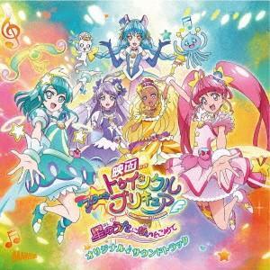 『映画スター☆トゥインクルプリキュア 〜星のうたに想いをこめて〜』オリジナル・サ.. /  (CD)