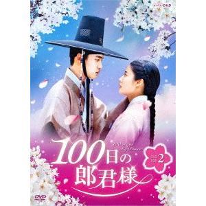 100日の郎君様 DVD-BOX 2 / ド・ギョンス(EXO-D.O.) (DVD)|felista