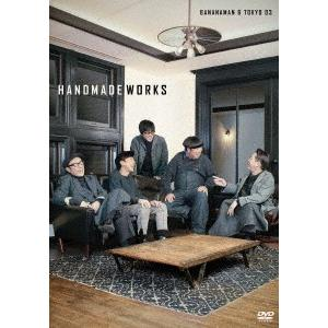 handmade works 2019 / バナナマン×東京03 (DVD)