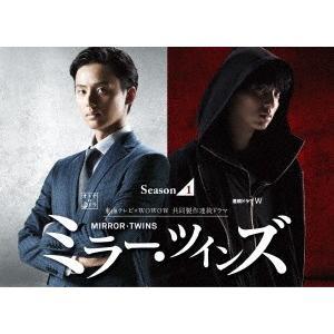 ミラー・ツインズ Season1 ブルーレイBOX(Blu-ray Disc) / 藤ヶ谷太輔 (Blu-ray) felista