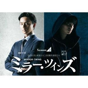 ミラー・ツインズ Season2 ブルーレイBOX(Blu-ray Disc) / 藤ヶ谷太輔 (Blu-ray) felista