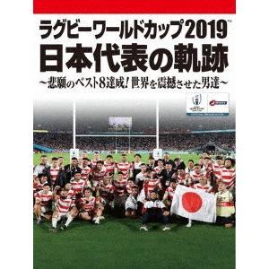 ラグビーワールドカップ2019 日本代表の軌跡 DVD BOX / ラグビーワールドカップ (DVD)
