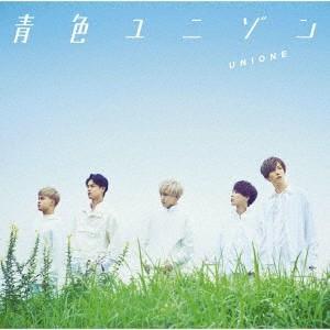 青色ユニゾン(A) / UNIONE (CD)