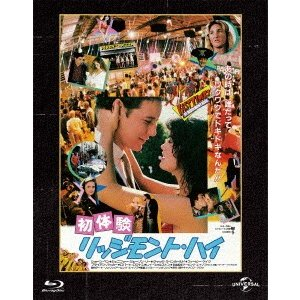 初体験 リッジモント・ハイ ユニバーサル思い出の復刻版(Blu-ray Disc.. / ショーン・ペン (Blu-ray)