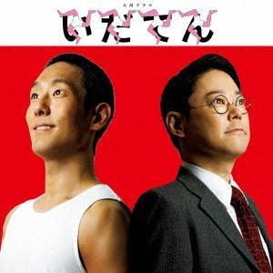 大河ドラマ「いだてん」オリジナル・サウンドトラック 完結編 / TVサントラ (CD)