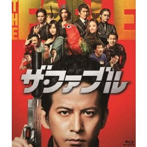 ザ・ファブル(Blu-ray Disc) / 岡田准一 (Blu-ray)