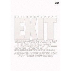 EXIT初来日チャラ卍バイブスぶち上げ JAPANツアー 光×光それ即ち音になり.. / EXIT ...
