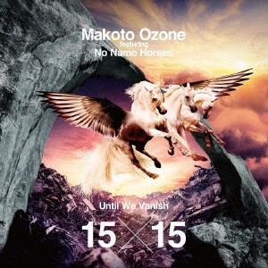 アンティル・ウィ・ヴァニッシュ 15x15 / 小曽根真 featuring No Name Horses (CD)
