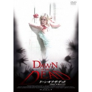 ドーン・オブ・ザ・デッドディレクターズ・カット / サラ・ポーリー (DVD)