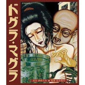 ドグラ・マグラ HDニューマスター(Blu-ray Disc) / 桂枝雀 (Blu-ray)