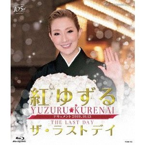 紅ゆずる「ザ・ラストデイ」(Blu-ray Disc) / 紅ゆずる (Blu-ray)
