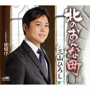 北のおんな町 / 三山ひろし (CD)