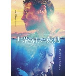 世界の涯ての鼓動 / ジェームズ・マカヴォイ (DVD)